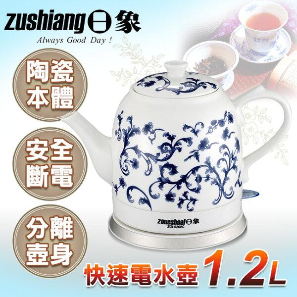 【日象】1.2L御藏快速電水壺/ZOI-9260C