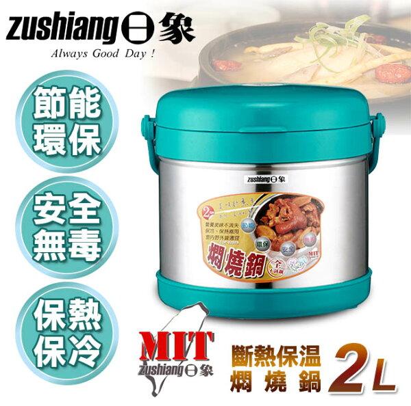 【日象】2L不鏽鋼斷熱保溫燜燒鍋 /ZOP-8260S