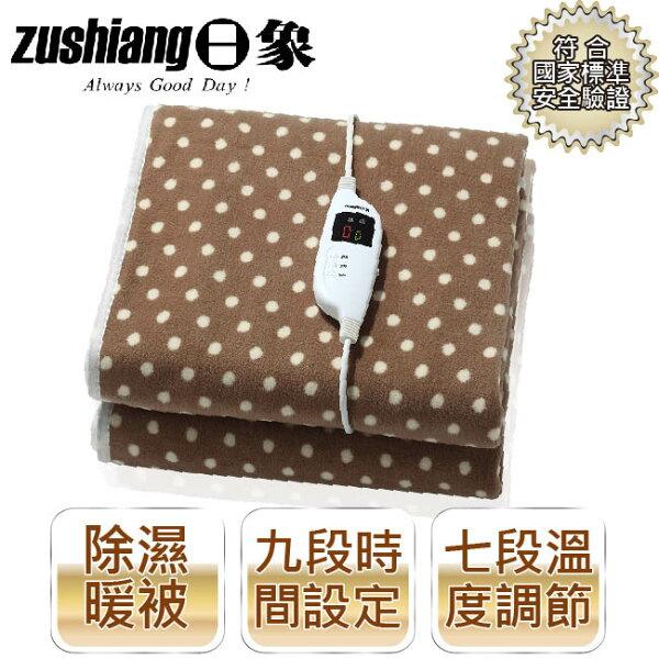 【日象】暖馨微電腦溫控電熱毯/ZOG-2110C