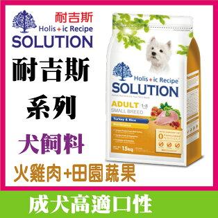 【耐吉斯SOLUTION】成犬高適口性配方(火雞肉+田園蔬果)狗飼料-7.5kg