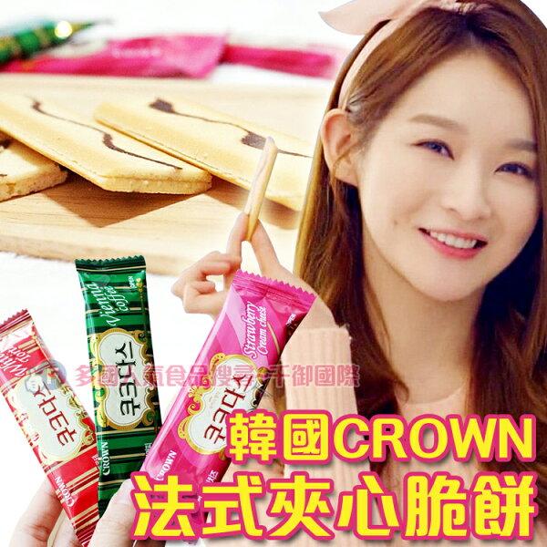 韓國 CROWN法式夾心脆餅(144g) 白巧克力/咖啡 [KO8801111186117] 千御國際