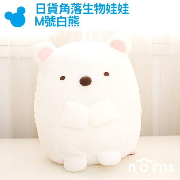 NORNS【日貨角落生物娃娃 M號白熊】角落小伙伴 北極熊 san-x正版 玩偶抱枕