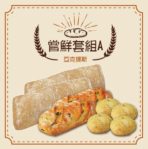 【亞克提斯德國麵包組合A】橄欖番茄羅勒麵包+斯佩耳特小麥麵包+拖鞋麵包 - 限時優惠好康折扣