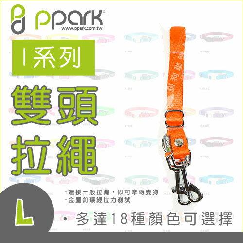+貓狗樂園+ PPark寵物工園【I系列。雙頭拉繩。L】355元 0