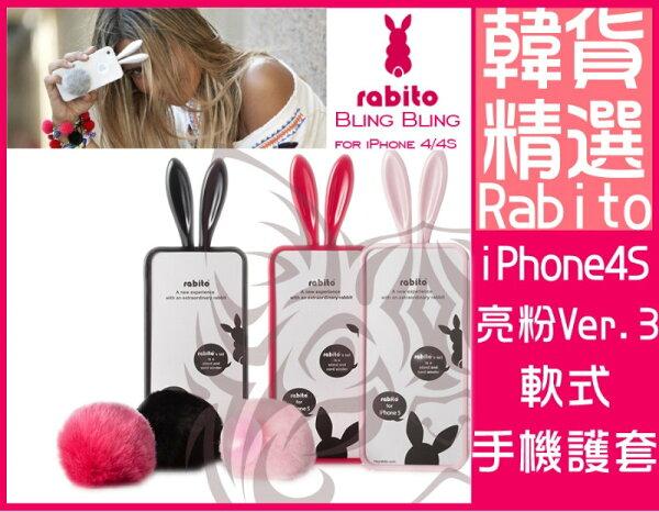 Rabito 兔子 iPhone 4 / 4S 保護套【C-I4-003】Bling亮粉Ver.3版 正版手機套 保護套 Alice3C