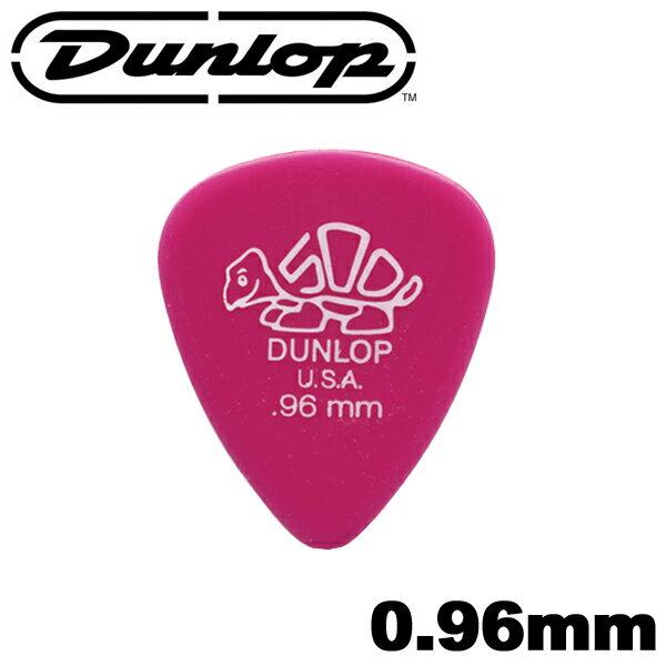 【非凡樂器】Dunlop TOREX pick 小烏龜亮面彈片/吉他彈片【0.96mm】