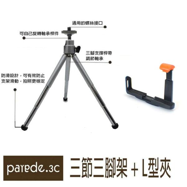 小三腳架+L型夾  三節可伸縮 14~30cm 適用相機 水平儀 等儀器的三角架【Parade.3C派瑞德】