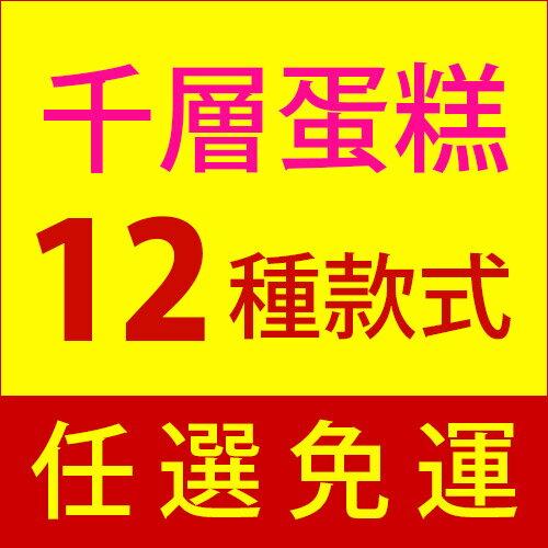 限時↘649含運【塔吉特】超人氣千層蛋糕8吋-12款任選 1