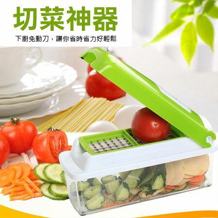 切菜神器13件組 魔法切菜器 切片器 刨絲器 切菜器 多功能切菜神器 廚房 料理【B062063】