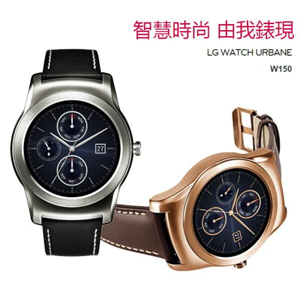 (中文版)LG Watch Urbane W150 (Gold/ Silver)智慧時尚 由我錶現(中文版需自行升級至Android wear 1.4版)