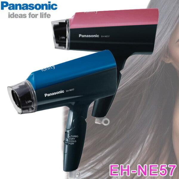 【台灣松下公司貨】國際牌Panasonic負離子大風量吹風機 EH-NE57