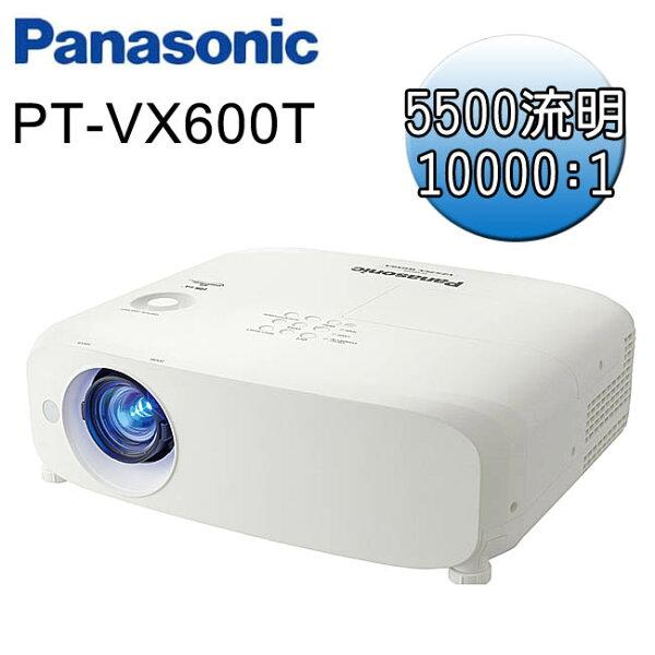 【Panasonic】國際牌PT-VX600T(XGA 5500流明 10000:1)高亮度投影機◆贈國際牌TG6811無線電話