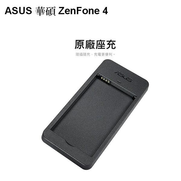 ASUS 華碩ZenFone(A400/A400CG) 原廠手機電池座充