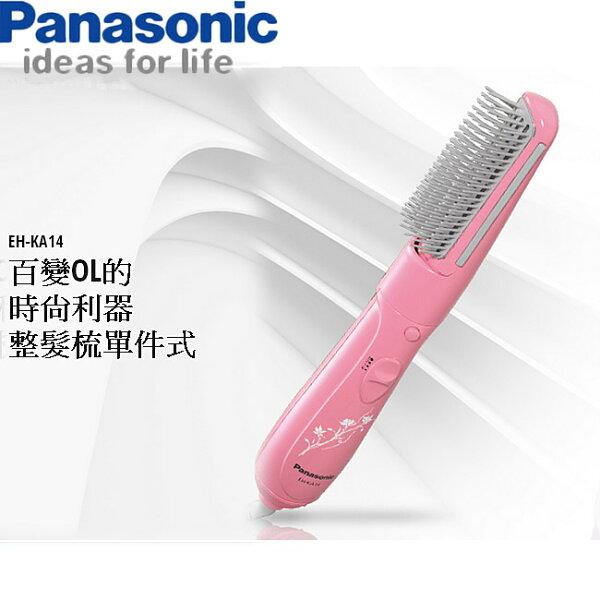 國際牌Panasonic EH-KA14 整髮器【公司貨】