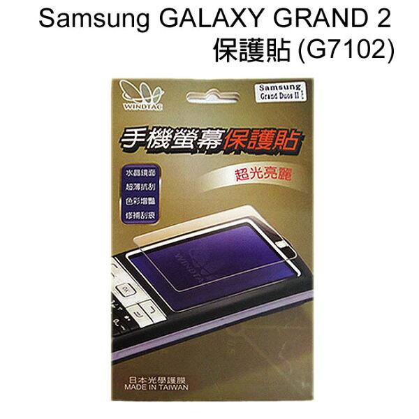 Samsung GALAXY GRAND 2 (G7102) 智慧型雙卡手機-螢幕保護貼(亮面)■買一送一