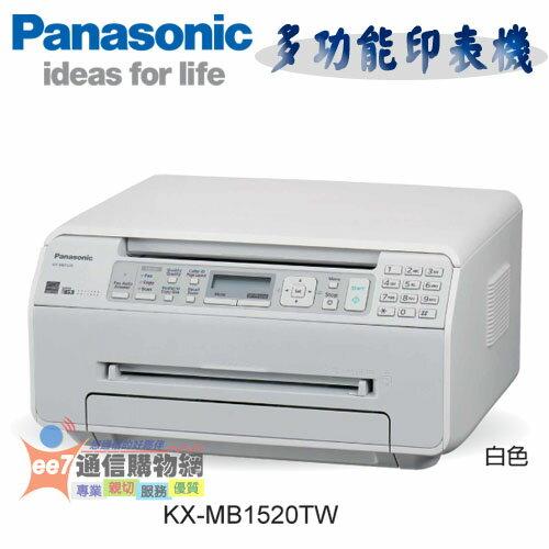【好禮2選1】國際牌Panasonic KX-MB1520新型多功能複合機~具傳真功能★影印.列印.掃描.傳真★