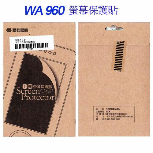SK WA960 高透明保護貼 (聯強代理)