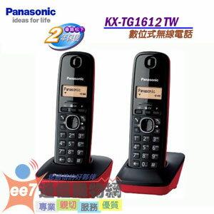 【公司貨.雙手機】 國際牌Panasonic KX-TG1612TW / KX-TG1612 數位式無線電話★贈國際牌輕巧刮鬍刀