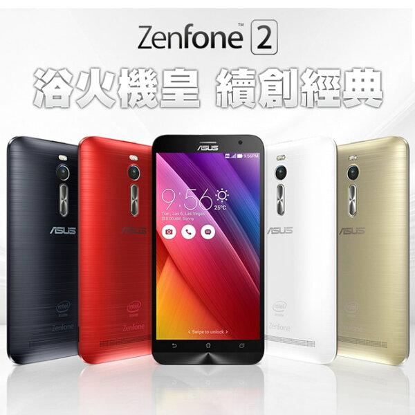 【4G+64G】華碩ZenFone2 (ZE551ML)  4G全頻5.5吋智慧型雙卡機(特價售完為止)