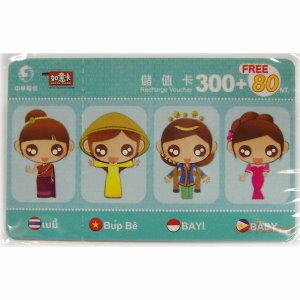 中華如意預付卡補充卡    300元打380元【20張一組】