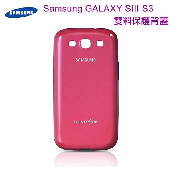 Samsung GALAXY SIII S3/GT-i9300 原廠雙料保護背蓋★加贈奧運限定精裝贈品組(內含手機奧運限定背蓋+士兵防塵耳機塞)
