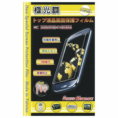 小米機 2S MI2S (小米II) 螢幕保護貼 (遠傳代理)