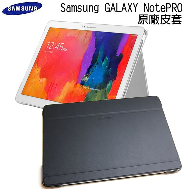 三星Samsung GALAXY NotePRO 12.2 (P9000/P9050) 平板電腦-專用原廠皮套【特價商品 售完為止】