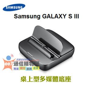 SAMSUNG GALAXY S3(S III) GT-i9300 / Note 2  N7100 原廠桌上型多媒體充電底座
