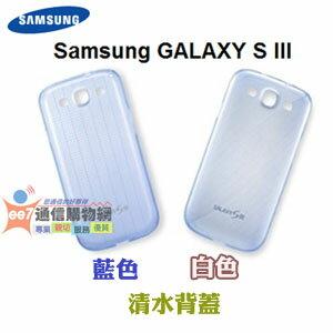 SAMSUNG GALAXY S3(S III) GT-i9300 清水背蓋(2入)