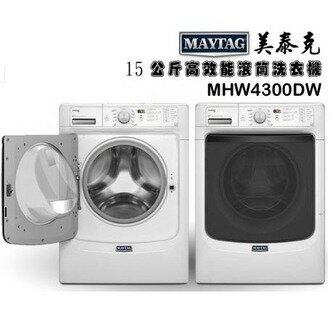 【領券9折】MAYTAG 美泰克 15KG 高效能 滾筒洗衣機 MHW4300DW 全機3年/馬達10年保固 公司貨