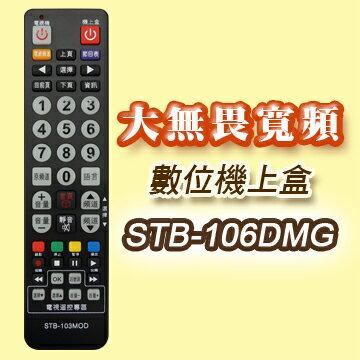 【遙控天王】STB-106DMG-第四台有線電視數位機上盒專用遙控器(適用:大無畏寬頻DMG)