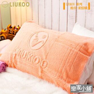 枕巾 / 二入【LIUKOO枕巾-柔情橘】純棉觸感枕巾,兩入一組,戀家小舖台灣製CBC025