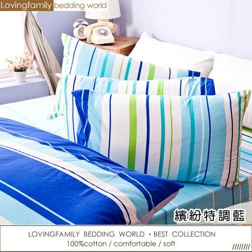床包被套組 單人~100^%純棉~繽紛特調~藍~含兩件枕套四件式, 製,戀家小舖 ~  好