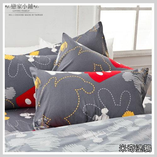 枕套 單入~100^%精梳棉~米奇塗鴉~美式信封枕套一入裝,迪士尼系列, , 精,戀家小舖