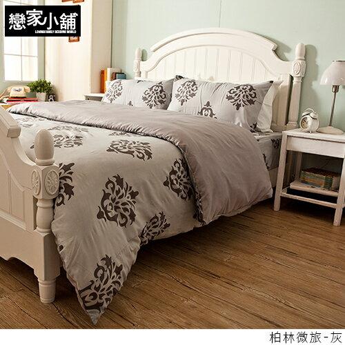 床包  雙人~柏林微旅灰~含兩枕套,歐洲微旅行篇, 超細纖維,戀家小舖 製E08~APP2