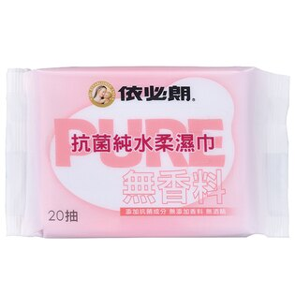 依必朗 抗菌純水柔濕巾-無香料 * 20 抽