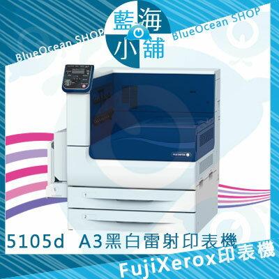FujiXerox 富士全錄 DocuPrint 5105d A3黑白雷射印表機