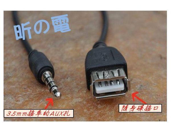 [NOVA成功3C] USB母頭轉3.5MM (黑色) aux車用音頻線 車載mp3轉接線 轉接頭 汽車接u盤   喔!看呢來