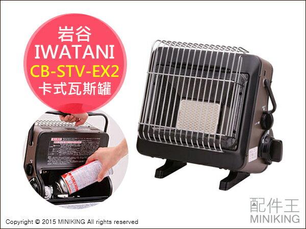 【配件王】日本代購 IWATANI岩谷 CB-STV-EX2 盒式暖爐 4疊 暖風機 暖氣機 露營 另 煤油暖爐