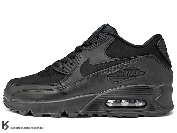 台灣未發售 海外少量入荷 2014 NSW 經典復刻 慢跑鞋款 女孩專用 NIKE AIR MAX 90 GS BLACKOUT 大童鞋 女鞋 全黑 牛巴戈 皮革 (307793-091) !