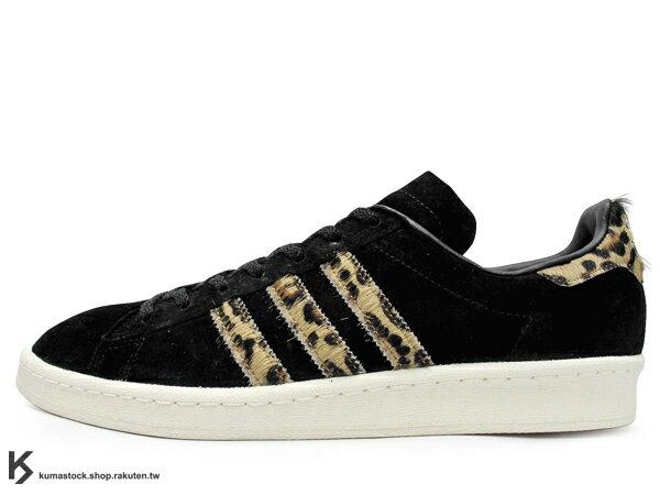 2012 美國街頭老牌 X-LARGE 提案企畫 adidas Originals for XLARGE CAMPUS 80s 80's 全黑 豹紋 麂皮 米色中底 黑豹紋 (Q34551) !