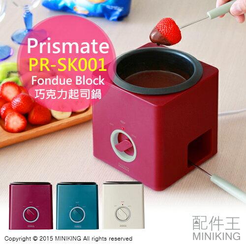 【配件王】日本代購 Prismate PR-SK001 Fondue Block 巧克力起司鍋 250ml 不沾鍋 自動保溫