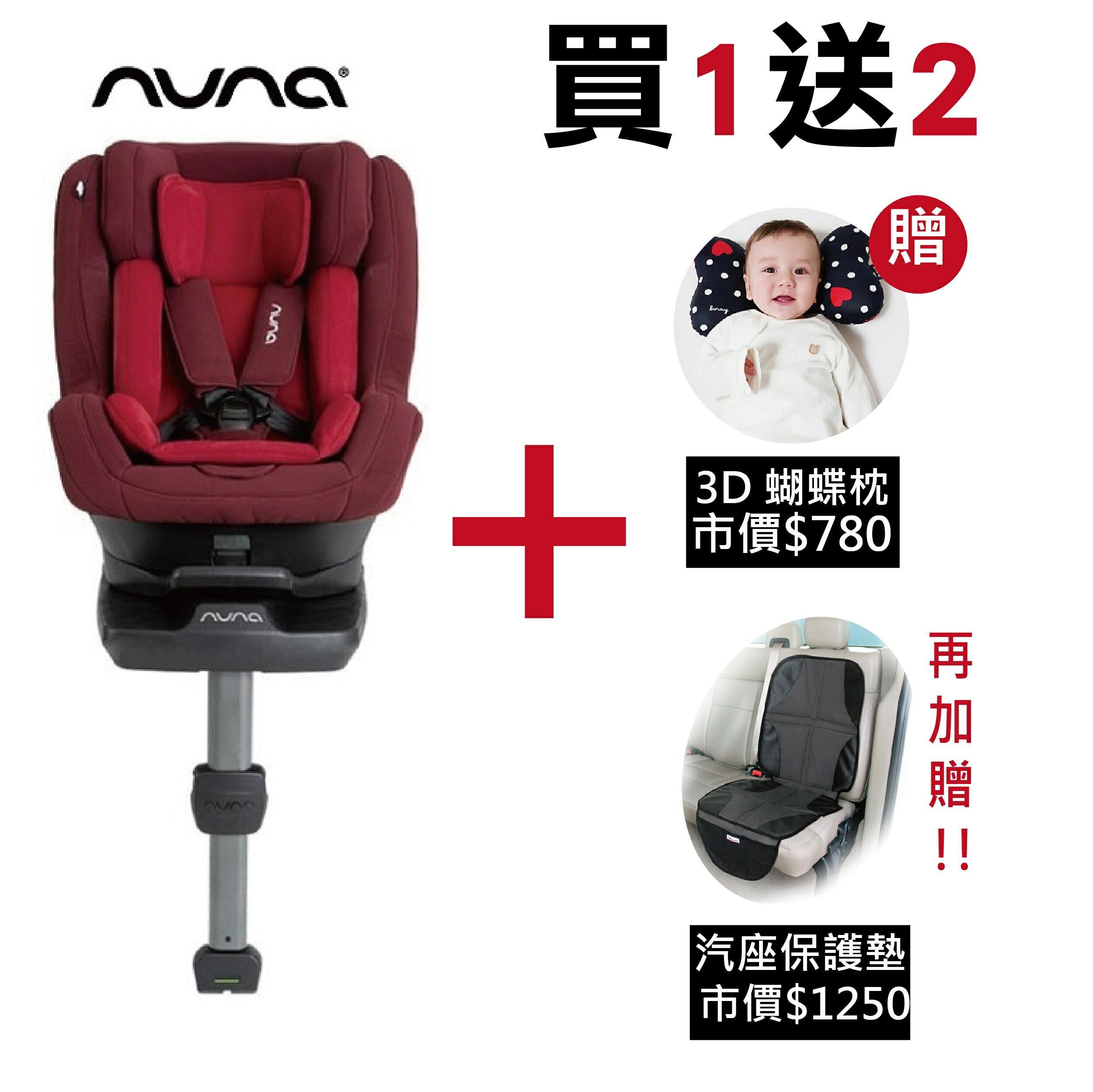 【限量贈borny蝴蝶枕&汽座保護墊!!】荷蘭【Nuna】rebl 兒童安全座椅-紅色 0