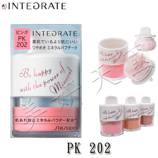 資生堂 INTEGRATE 絕色魅癮 『 甜心粉撲礦物腮紅』PK202