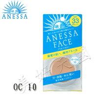 SHISEIDO 資生堂商品推薦資生堂 ANESSA (安耐曬) 防水.防護.防汗兩用粉餅芯OC10