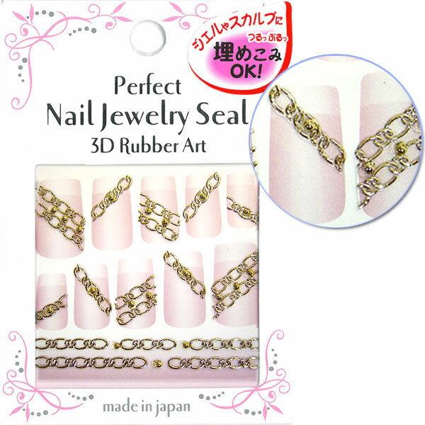 日本製  3D 指甲貼紙 / RJ-04『 3D Rubber Art Jewelry Seal 』造型貼紙/手機造型貼紙