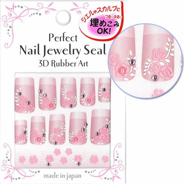 日本製  3D 指甲貼紙 / RJ-57『 3D Rubber Art Jewelry Seal 』造型貼紙/手機造型貼紙