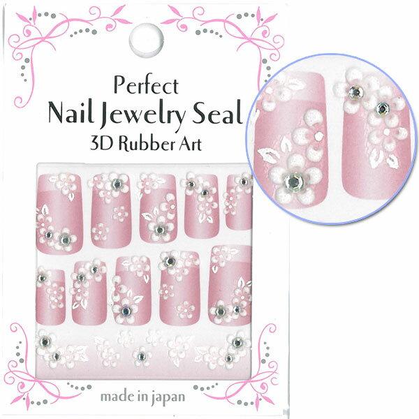 日本製  3D 指甲貼紙 / RJ-69『 3D Rubber Art Jewelry Seal 』造型貼紙/手機造型貼紙