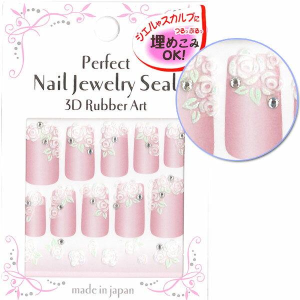 日本製  3D 指甲貼紙 / RJ-75『 3D Rubber Art Jewelry Seal 』造型貼紙/手機造型貼紙