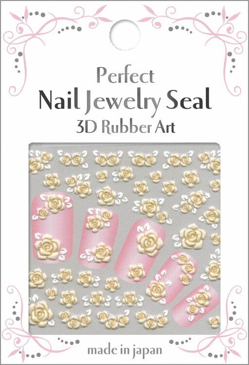 製 3D 指甲貼紙 SEP ~11~ 3D Rubber Art Jewelry Ston